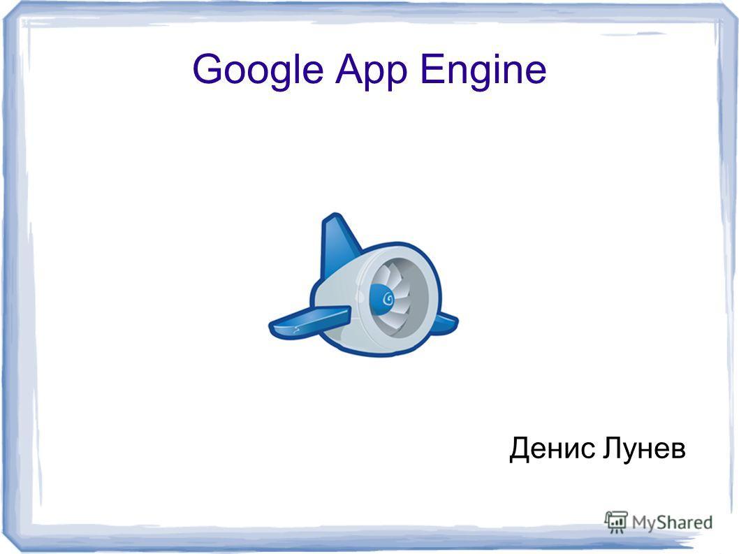 Денис Лунев Google App Engine