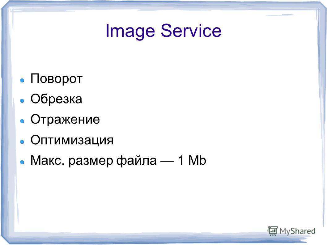 Image Service Поворот Обрезка Отражение Оптимизация Макс. размер файла 1 Mb