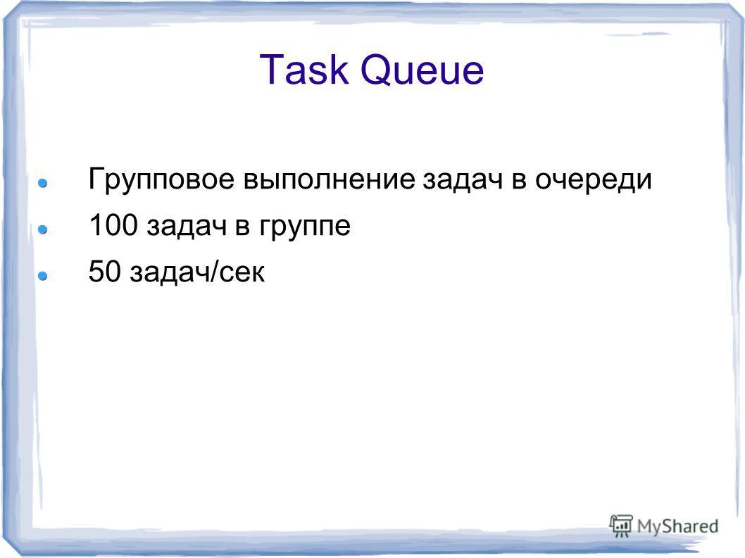 Task Queue Групповое выполнение задач в очереди 100 задач в группе 50 задач/сек