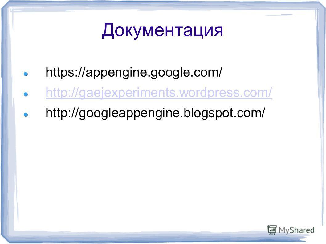 Документация https://appengine.google.com/ http://gaejexperiments.wordpress.com/ http://googleappengine.blogspot.com/