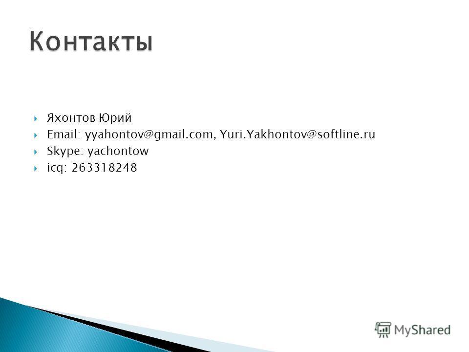 Яхонтов Юрий Email: yyahontov@gmail.com, Yuri.Yakhontov@softline.ru Skype: yachontow icq: 263318248