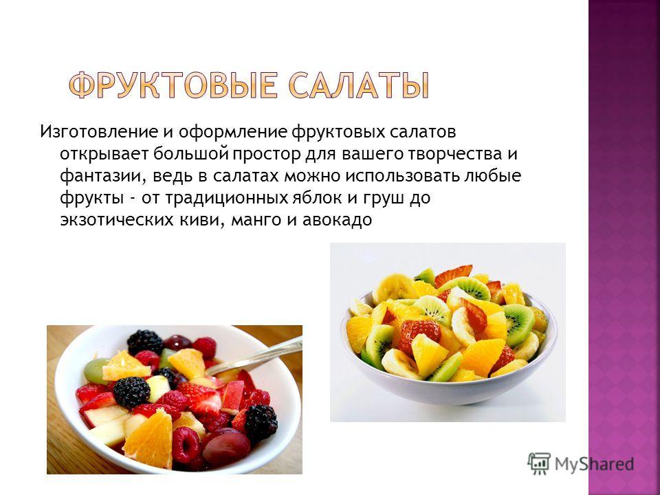 Изготовление и оформление фруктовых салатов открывает большой простор для вашего творчества и фантазии, ведь в салатах можно использовать любые фрукты - от традиционных яблок и груш до экзотических киви, манго и авокадо