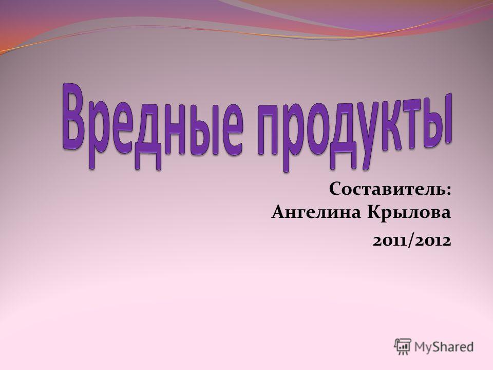 Составитель: Ангелина Крылова 2011/2012