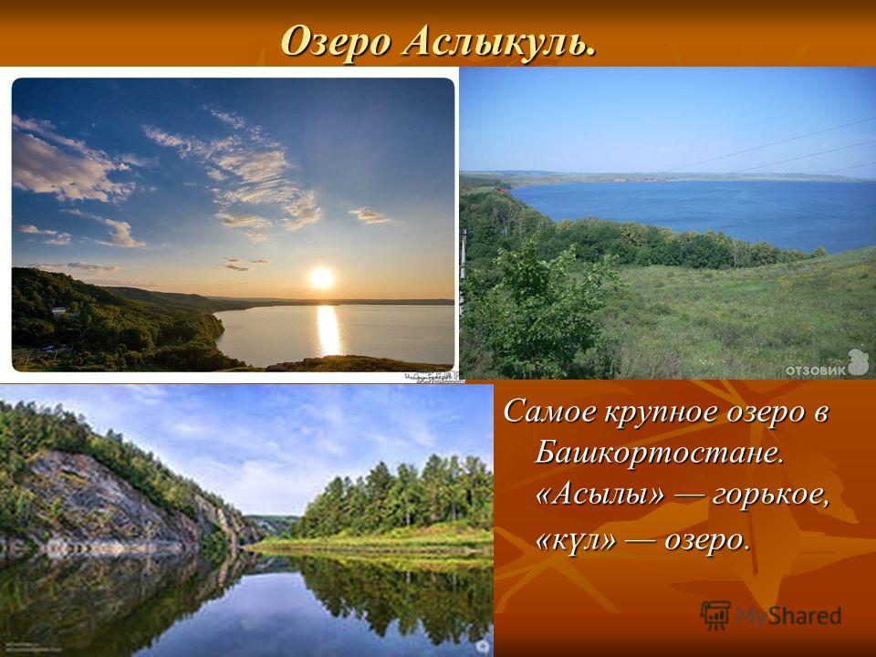 Озеро Аслыкуль. Самое крупное озеро в Башкортостане. «Асылы» горькое, «күл» озеро.