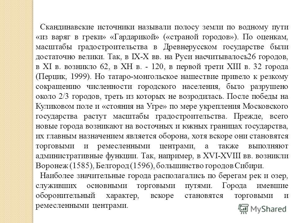Скандинавские источники называли полосу земли по водному пути «из варяг в греки» «Гардарикой» («страной городов»). По оценкам, масштабы градостроительства в Древнерусском государстве были достаточно велики. Так, в IX-X вв. на Руси насчитывалось26 го