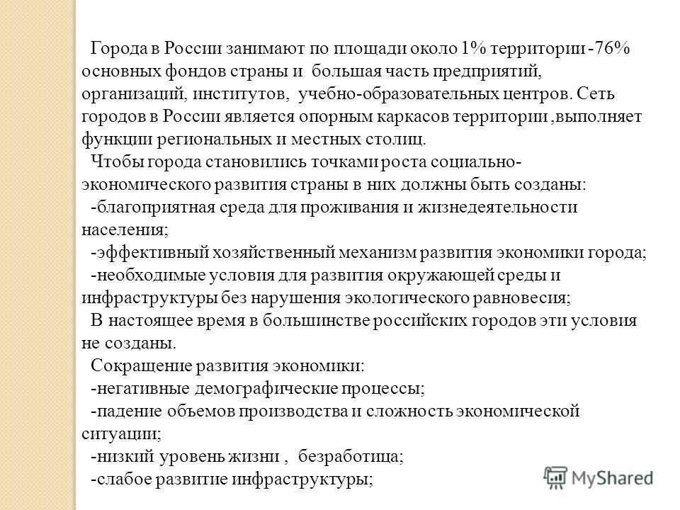 Города в России занимают по площади около 1% территории -76% основных фондов страны и большая часть предприятий, организаций, институтов, учебно-образовательных центров. Сеть городов в России является опорным каркасов территории,выполняет функции рег