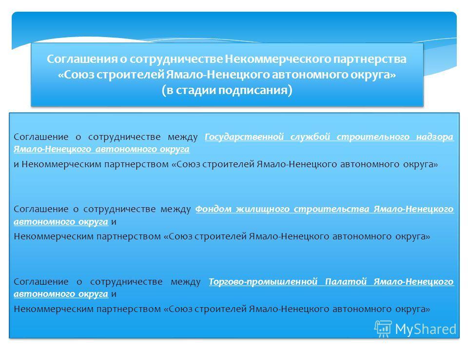 Соглашения о сотрудничестве Некоммерческого партнерства «Союз строителей Ямало-Ненецкого автономного округа» (в стадии подписания) Соглашение о сотрудничестве между Государственной службой строительного надзора Ямало-Ненецкого автономного округа и Не