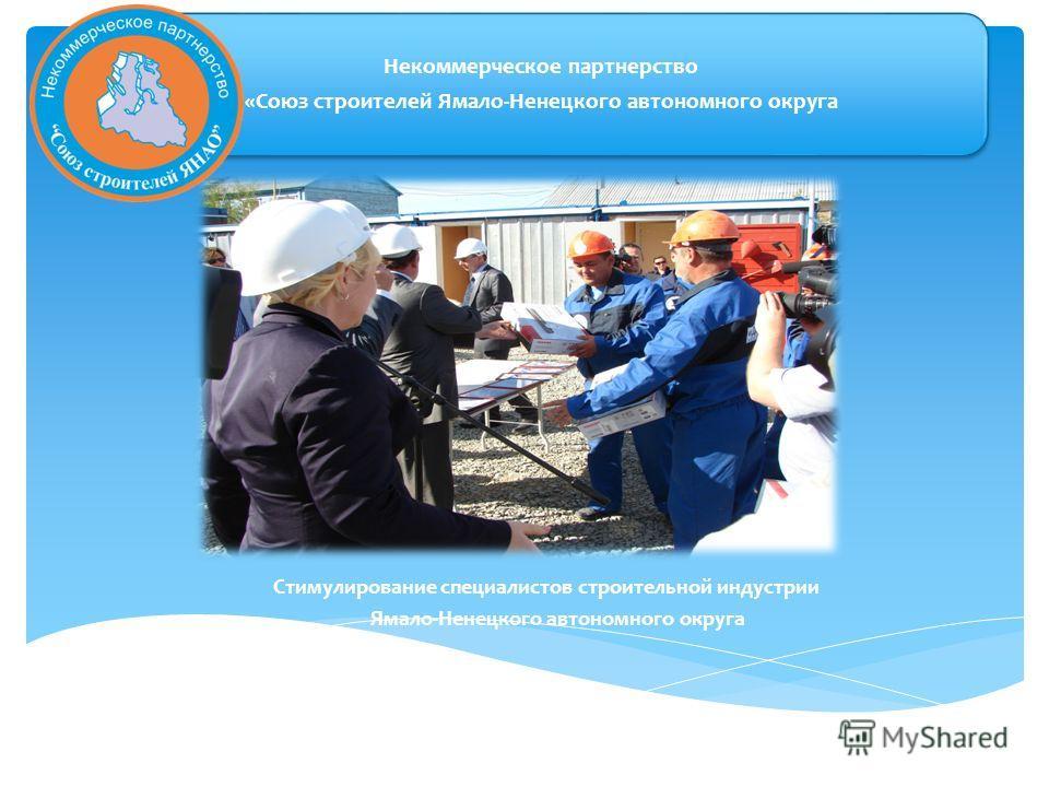 Некоммерческое партнерство «Союз строителей Ямало-Ненецкого автономного округа Стимулирование специалистов строительной индустрии Ямало-Ненецкого автономного округа