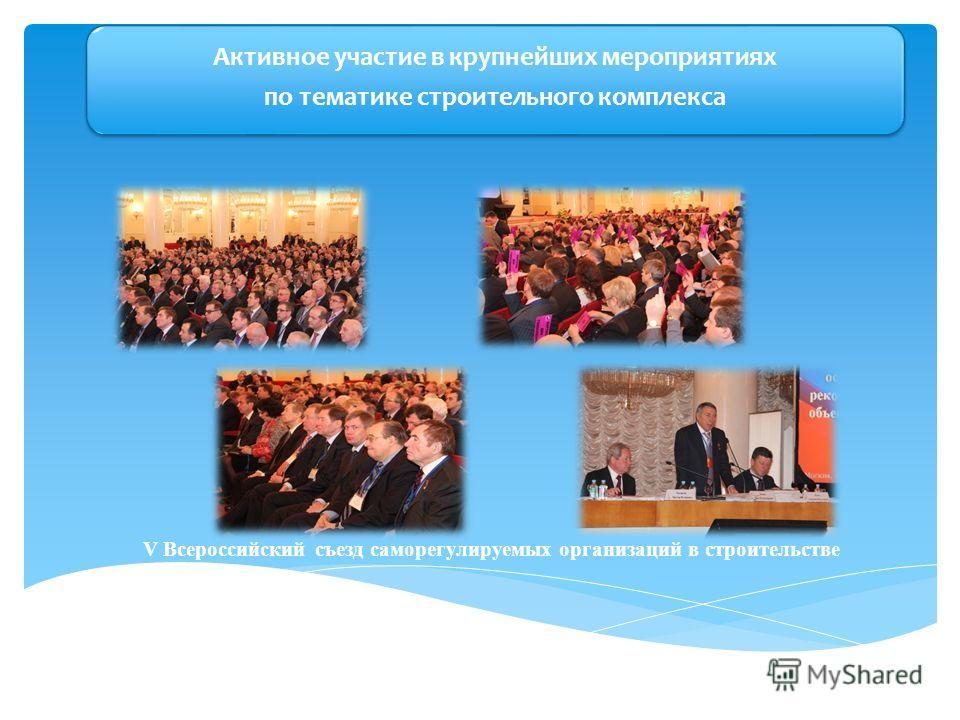 Активное участие в крупнейших мероприятиях по тематике строительного комплекса V Всероссийский съезд саморегулируемых организаций в строительстве