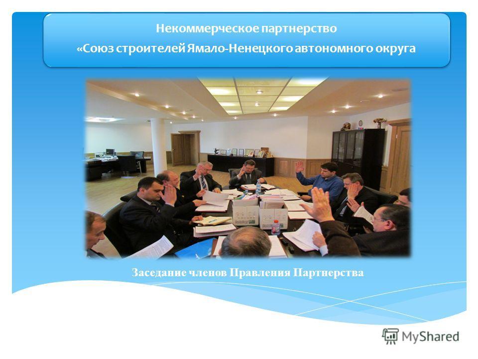 Некоммерческое партнерство «Союз строителей Ямало-Ненецкого автономного округа Заседание членов Правления Партнерства