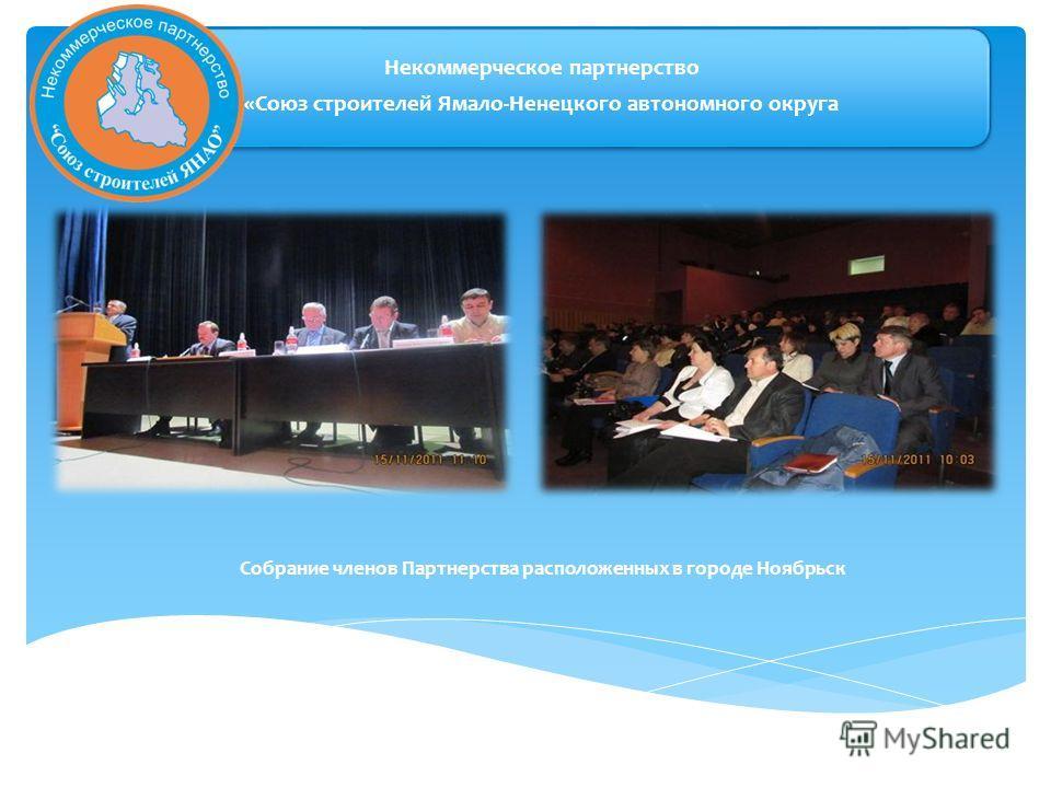 Некоммерческое партнерство «Союз строителей Ямало-Ненецкого автономного округа Собрание членов Партнерства расположенных в городе Ноябрьск