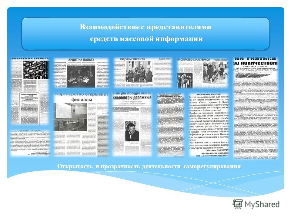 Взаимодействие с представителями средств массовой информации Открытость и прозрачность деятельности саморегулирования
