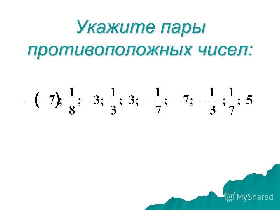 Укажите пары противоположных чисел: