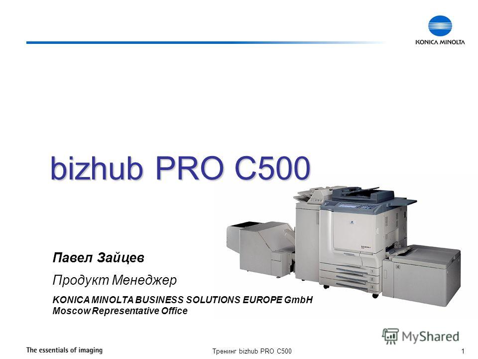 Тренинг bizhub PRO C500 1 Павел Зайцев Продукт Менеджер KONICA MINOLTA BUSINESS SOLUTIONS EUROPE GmbH Moscow Representative Office bizhub PRO C500