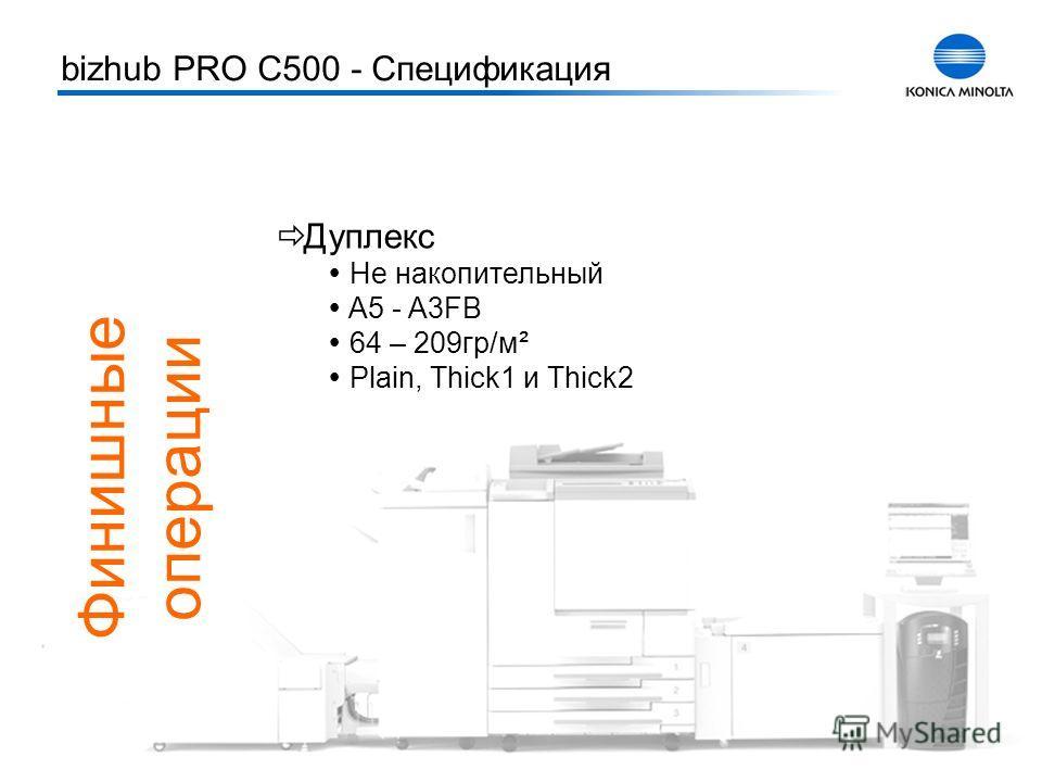 Тренинг bizhub PRO C500 11 Дуплекс Не накопительный A5 - A3FB 64 – 209гр/м² Plain, Thick1 и Thick2 bizhub PRO C500 - Спецификация Финишные операции