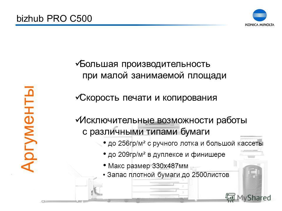 Тренинг bizhub PRO C500 18 bizhub PRO C500 Большая производительность при малой занимаемой площади Скорость печати и копирования Исключительные возможности работы с различными типами бумаги до 256гр/м² с ручного лотка и большой кассеты до 209гр/м² в