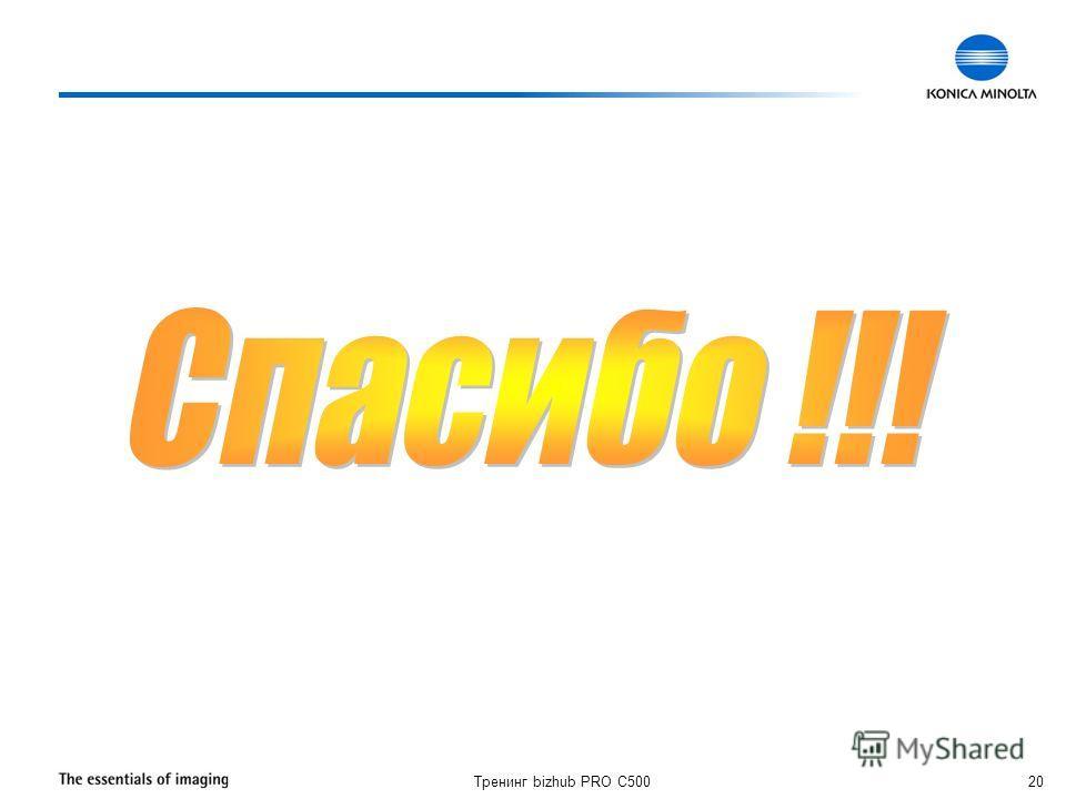 Тренинг bizhub PRO C500 20