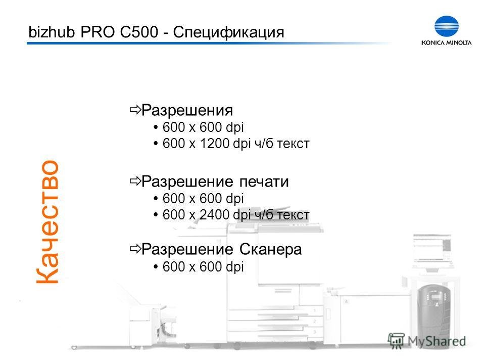Тренинг bizhub PRO C500 5 Качество Разрешения 600 x 600 dpi 600 x 1200 dpi ч/б текст Разрешение печати 600 x 600 dpi 600 x 2400 dpi ч/б текст Разрешение Сканера 600 x 600 dpi bizhub PRO C500 - Спецификация