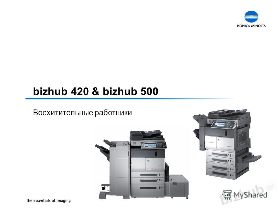 bizhub 420 & bizhub 500 Восхитительные работники