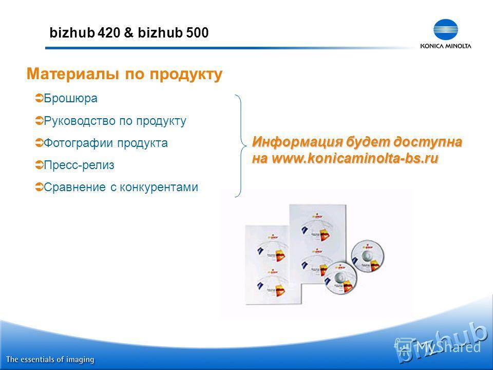 bizhub 420 & bizhub 500 Информация будет доступна на www.konicaminolta-bs.ru Материалы по продукту Брошюра Руководство по продукту Фотографии продукта Пресс-релиз Сравнение с конкурентами