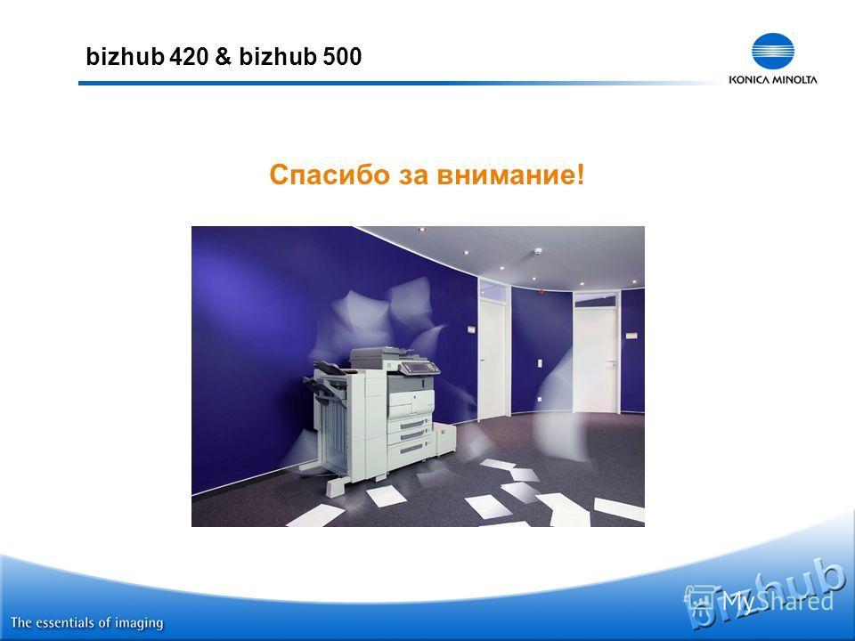 bizhub 420 & bizhub 500 Спасибо за внимание!
