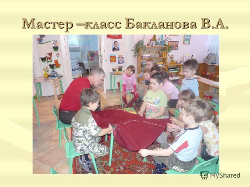 Мастер –класс Бакланова В.А.