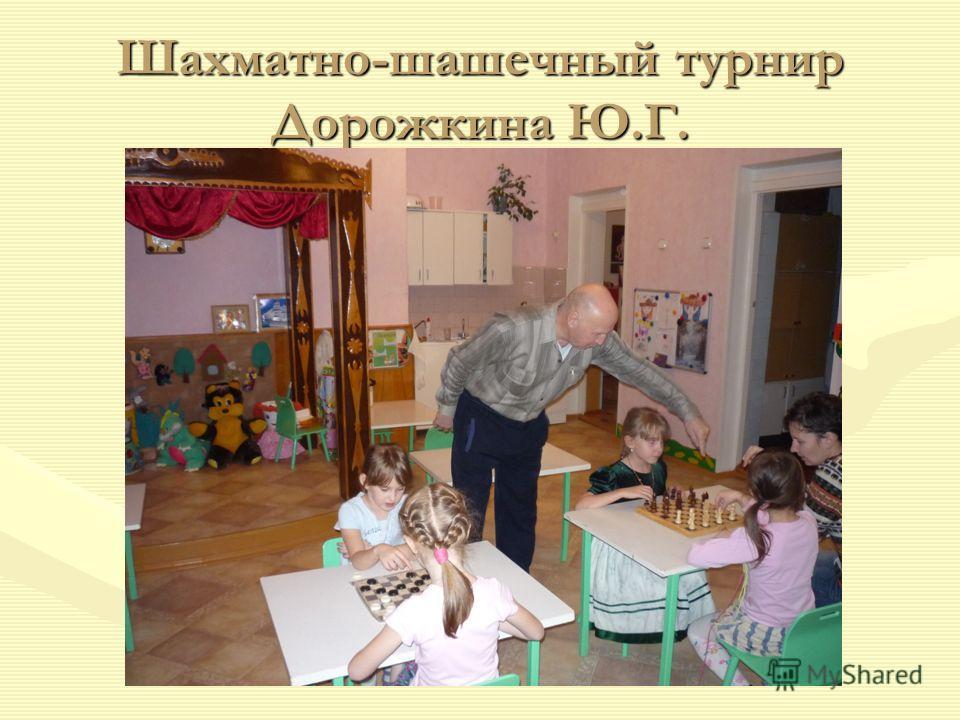 Шахматно-шашечный турнир Дорожкина Ю.Г.