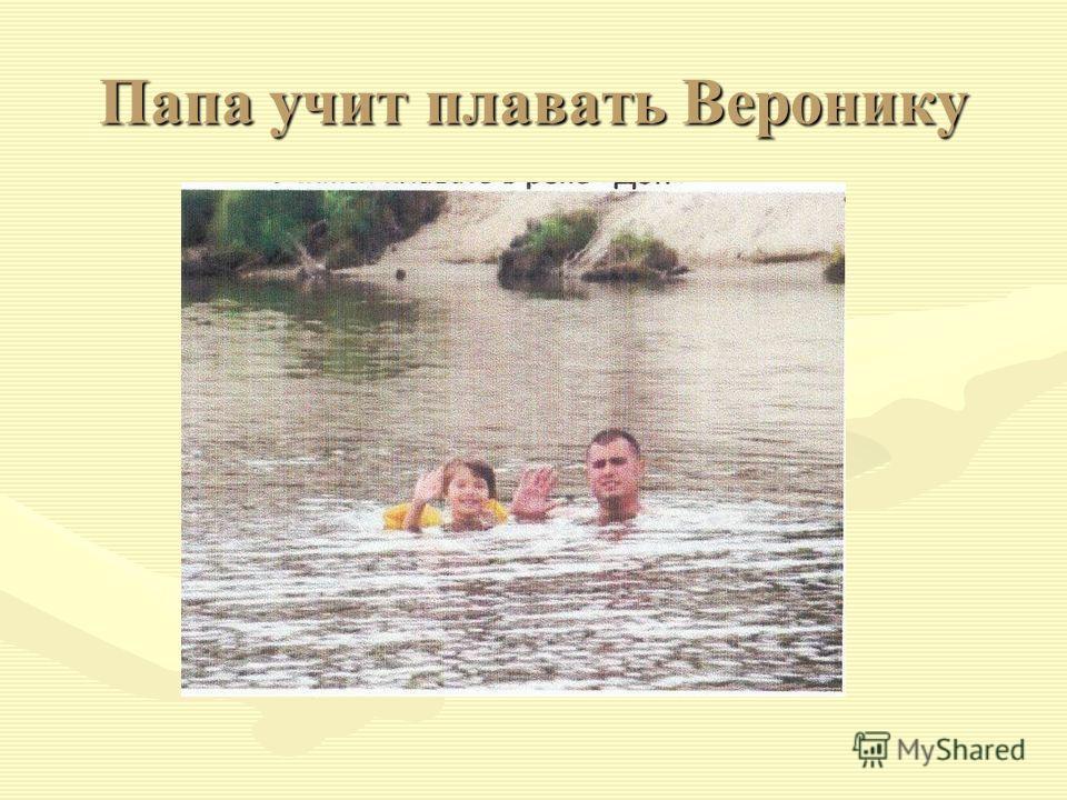 Папа учит плавать Веронику