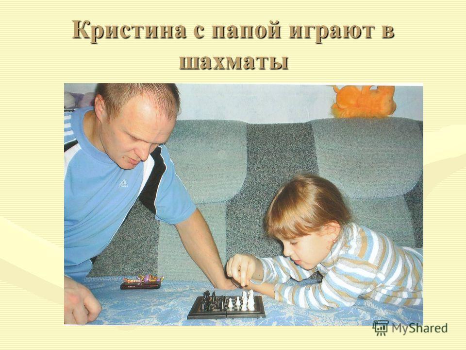 Кристина с папой играют в шахматы