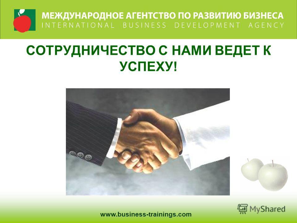 www.business-trainings.com СОТРУДНИЧЕСТВО С НАМИ ВЕДЕТ К УСПЕХУ!
