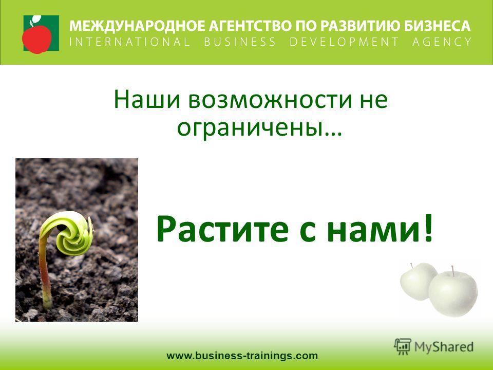 www.business-trainings.com Наши возможности не ограничены… Растите с нами!