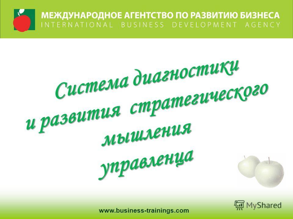 www.business-trainings.com