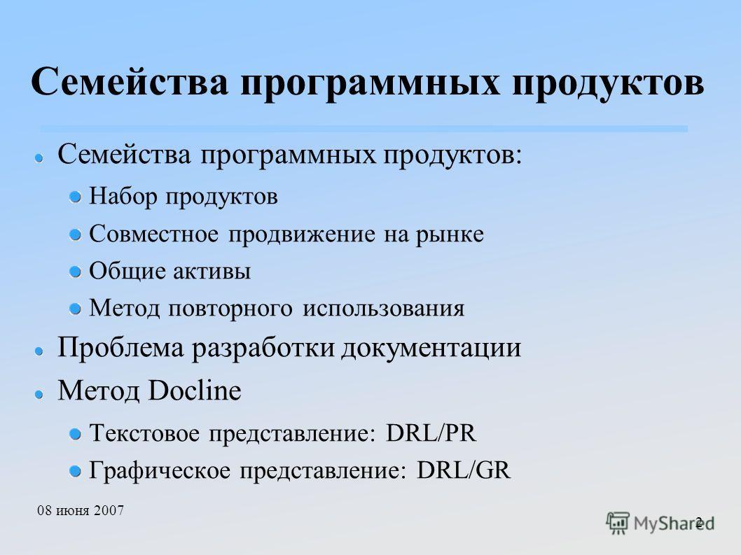 2 Семейства программных продуктов Семейства программных продуктов: Набор продуктов Совместное продвижение на рынке Общие активы Метод повторного использования Проблема разработки документации Метод Docline Текстовое представление: DRL/PR Графическое