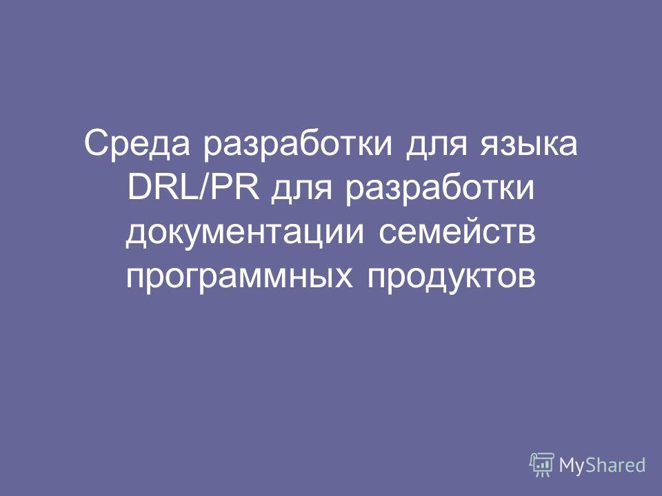 Среда разработки для языка DRL/PR для разработки документации семейств программных продуктов