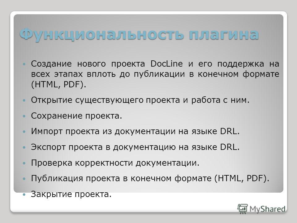 Презентация на тему Интеграция технологии docline с системой  4 Функциональность