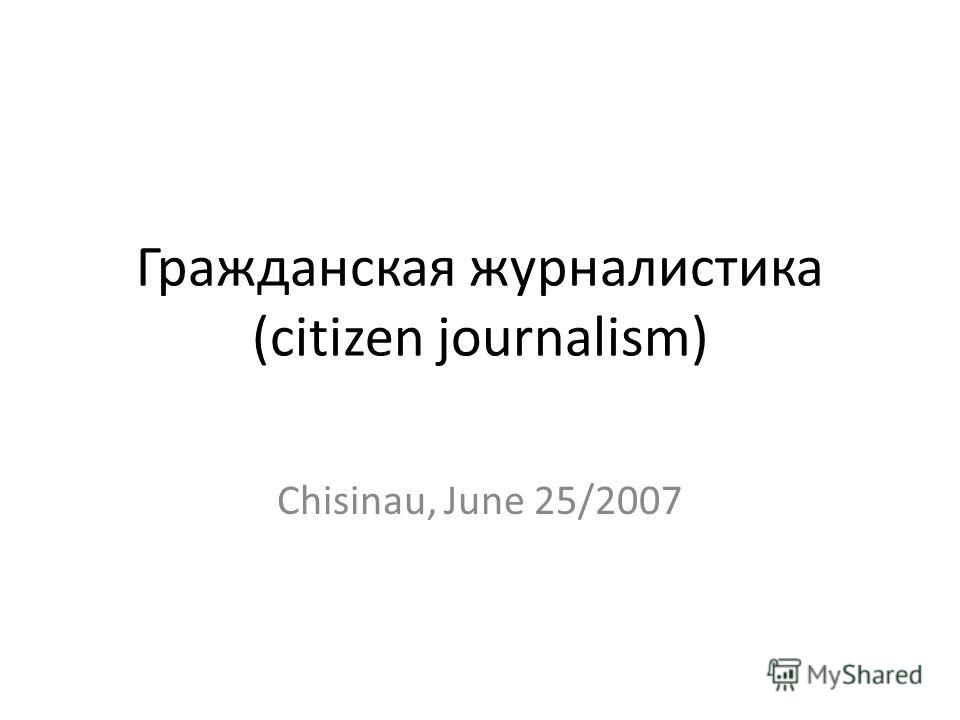 Гражданская журналистика (citizen journalism) Chisinau, June 25/2007