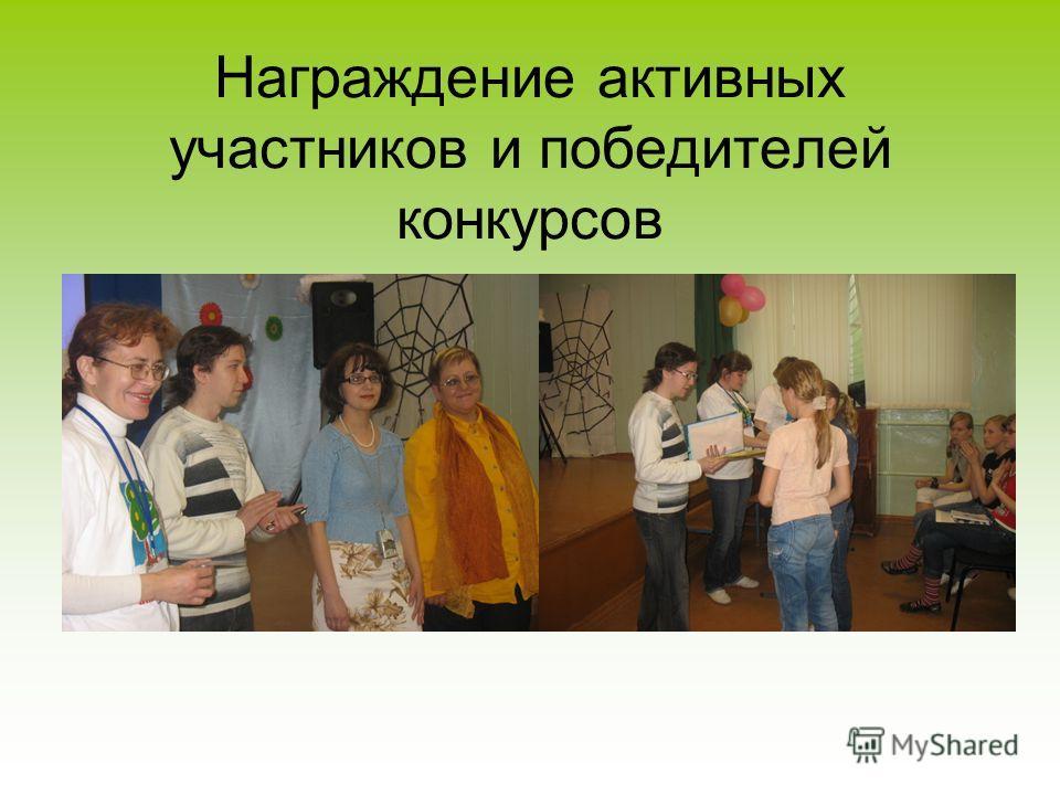 Награждение активных участников и победителей конкурсов