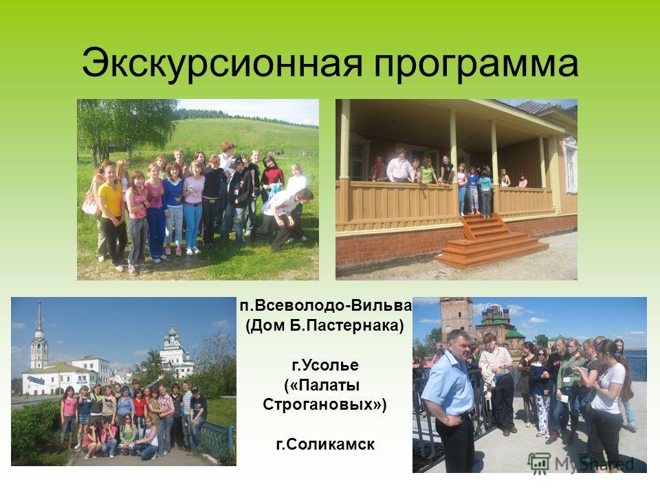 Экскурсионная программа п.Всеволодо-Вильва (Дом Б.Пастернака) г.Усолье («Палаты Строгановых») г.Соликамск