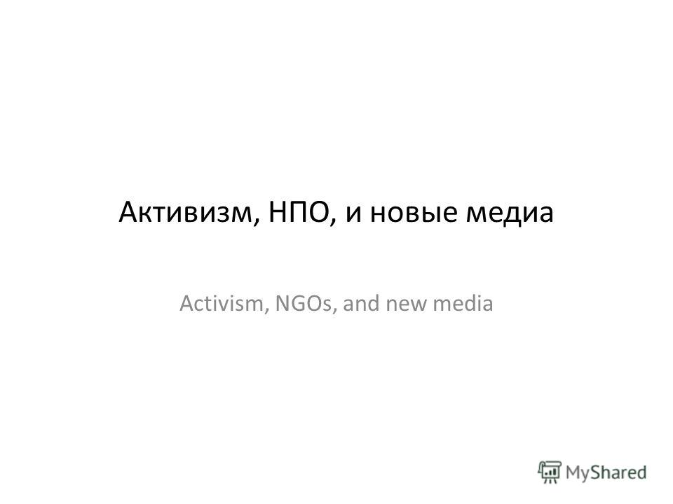 Активизм, НПО, и новые медиа Activism, NGOs, and new media