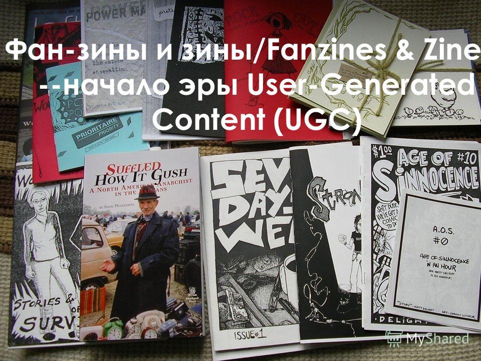 Фан-зины и зины/Fanzines & Zines/ --начало эры User-Generated Content (UGC)