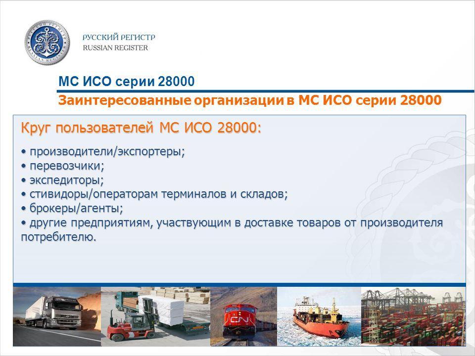 Круг пользователей МС ИСО 28000: производители/экспортеры; производители/экспортеры; перевозчики; перевозчики; экспедиторы; экспедиторы; стивидоры/операторам терминалов и складов; стивидоры/операторам терминалов и складов; брокеры/агенты; брокеры/аге