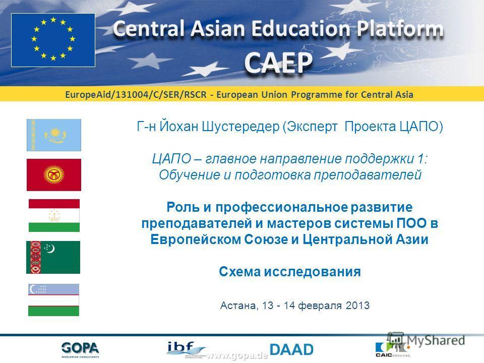 EuropeAid/131004/C/SER/RSCR - European Union Programme for Central Asia www.gopa.de Г-н Йохан Шустередер (Эксперт Проекта ЦAПО) ЦАПО – главное направление поддержки 1: Обучение и подготовка преподавателей Роль и профессиональное развитие преподавател