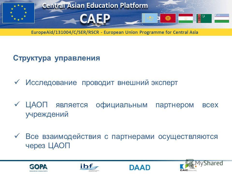 EuropeAid/131004/C/SER/RSCR - European Union Programme for Central Asia Структура управления Исследование проводит внешний эксперт ЦАОП является официальным партнером всех учреждений Все взаимодействия с партнерами осуществляются через ЦАОП