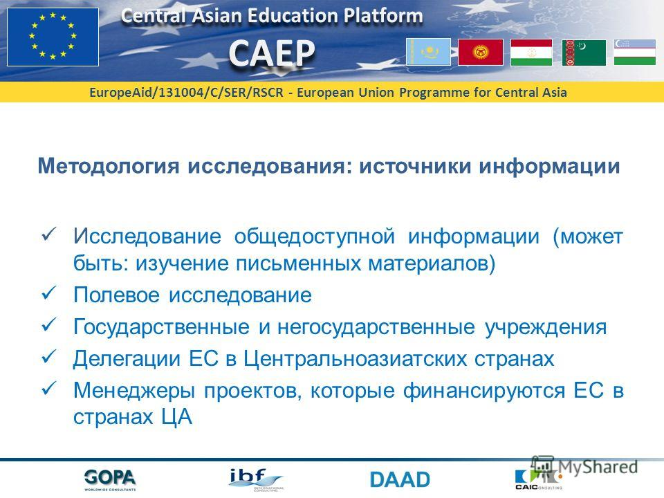 EuropeAid/131004/C/SER/RSCR - European Union Programme for Central Asia Методология исследования: источники информации Исследование общедоступной информации (может быть: изучение письменных материалов) Полевое исследование Государственные и негосудар