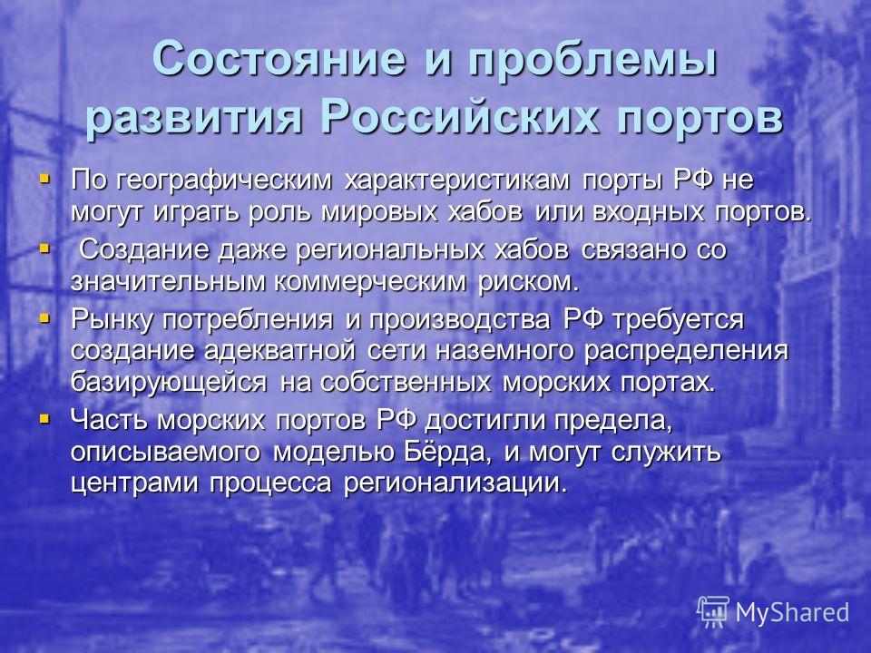 Состояние и проблемы развития Российских портов По географическим характеристикам порты РФ не могут играть роль мировых хабов или входных портов. По географическим характеристикам порты РФ не могут играть роль мировых хабов или входных портов. Создан