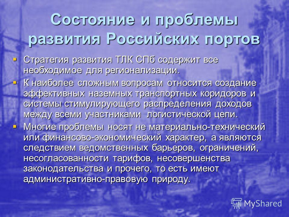 Состояние и проблемы развития Российских портов Стратегия развития ТЛК СПб содержит все необходимое для регионализации. Стратегия развития ТЛК СПб содержит все необходимое для регионализации. К наиболее сложным вопросам относится создание эффективных