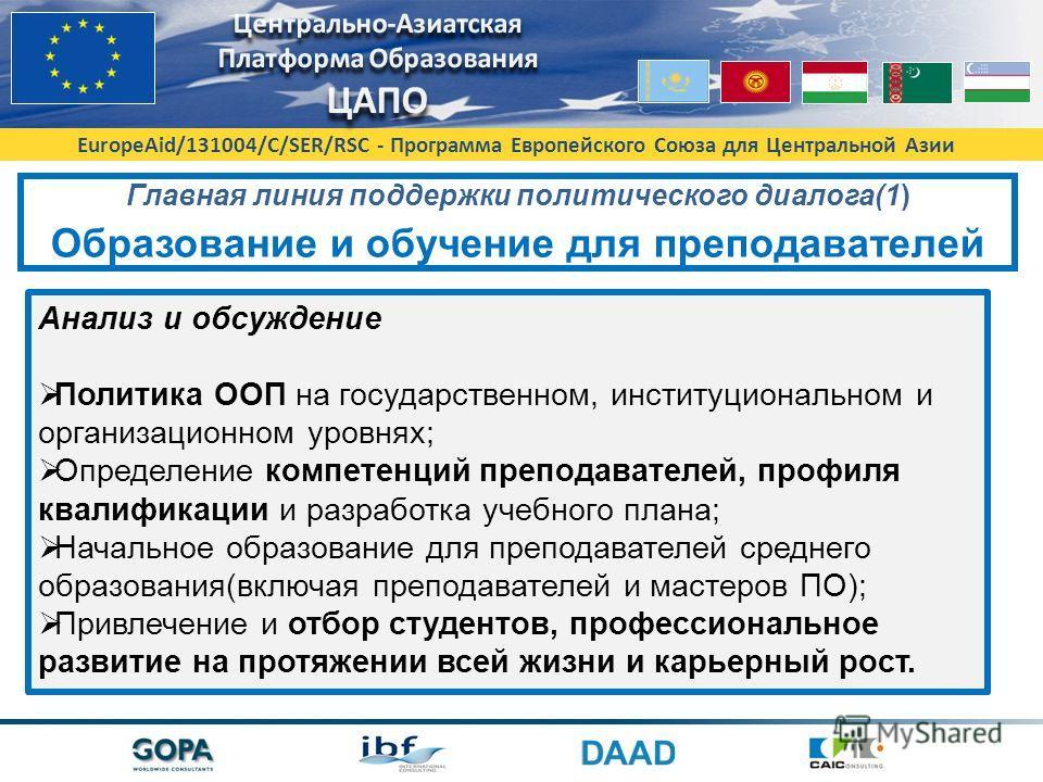 EuropeAid/131004/C/SER/RSC - Программа Европейского Союза для Центральной Азии Главная линия поддержки политического диалога(1) Образование и обучение для преподавателей Анализ и обсуждение Политика ООП на государственном, институциональном и организ