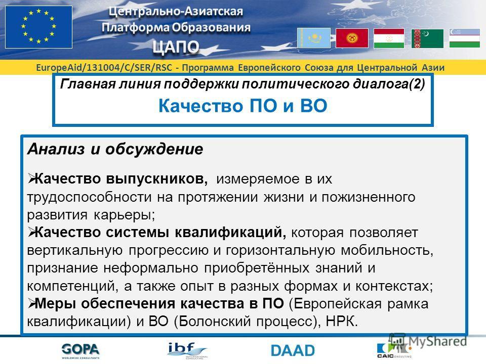 EuropeAid/131004/C/SER/RSC - Программа Европейского Союза для Центральной Азии Главная линия поддержки политического диалога(2) Качество ПО и ВО Анализ и обсуждение Качество выпускников, измеряемое в их трудоспособности на протяжении жизни и пожизнен