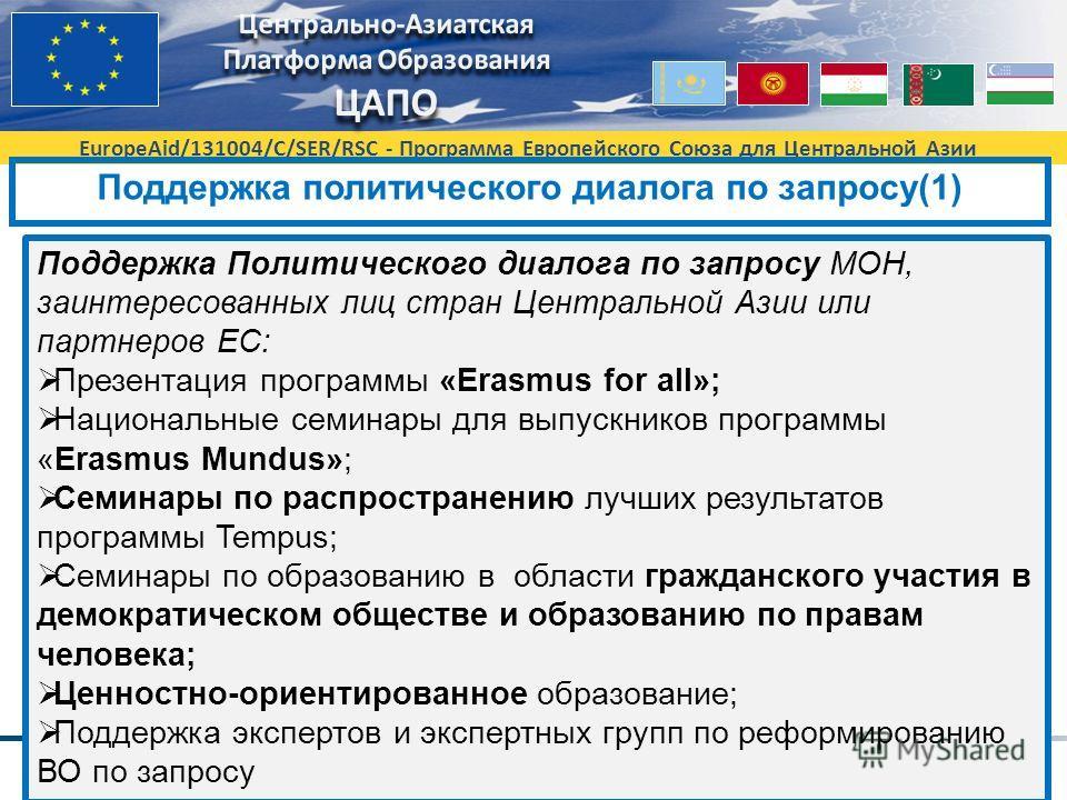 EuropeAid/131004/C/SER/RSC - Программа Европейского Союза для Центральной Азии Поддержка политического диалога по запросу(1) Поддержка Политического диалога по запросу MОН, заинтересованных лиц стран Центральной Азии или партнеров ЕС: Презентация про