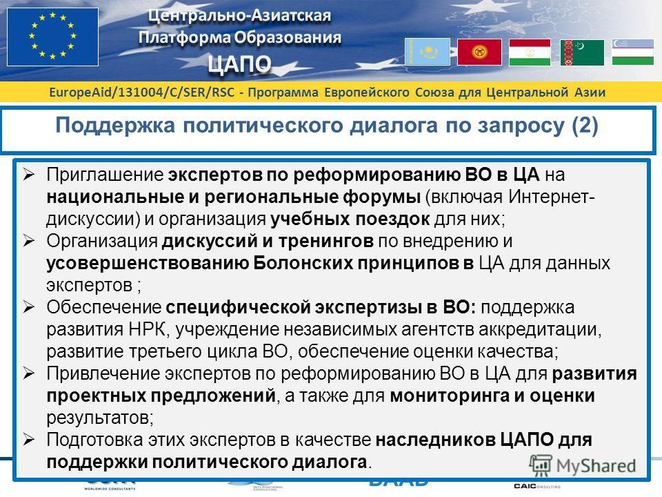 EuropeAid/131004/C/SER/RSC - Программа Европейского Союза для Центральной Азии Поддержка политического диалога по запросу (2) Приглашение экспертов по реформированию ВО в ЦА на национальные и региональные форумы (включая Интернет- дискуссии) и органи
